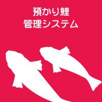 預かり鯉管理システム