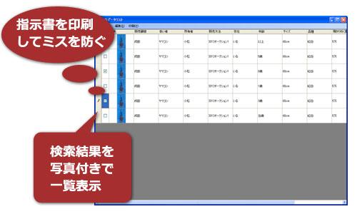 azukari_kensaku01