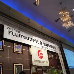 FUJITSUファミリ会信越支部総会へ参加